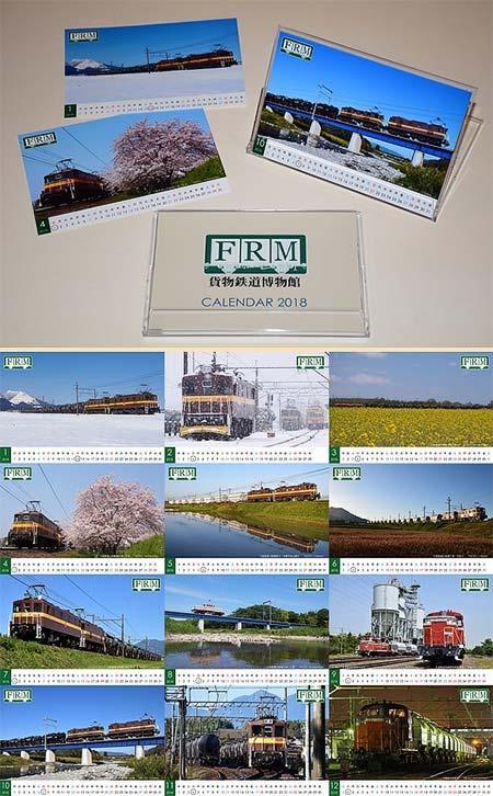 貨物鉄道博物館「オリジナルカレンダー2018」発売