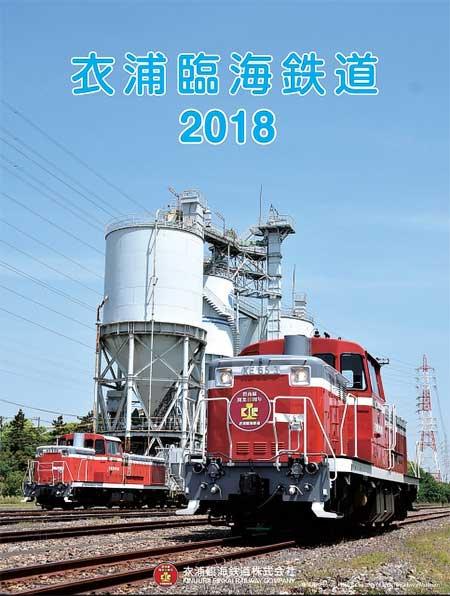 2018年「衣浦臨海鉄道カレンダー」