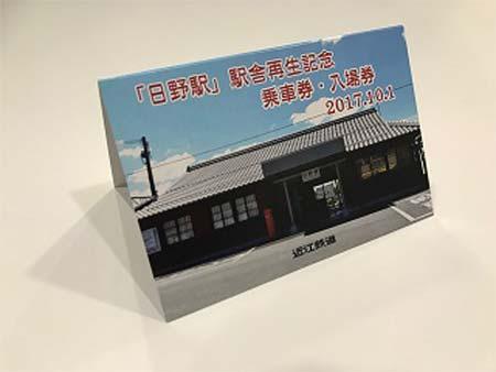 近江鉄道「日野駅 駅舎再生記念乗車券」発売