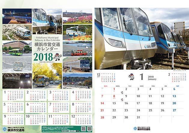 「横浜市営交通カレンダー2018」発売