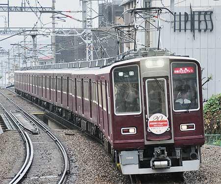 阪急8000系に特急「日生エクスプレス」運転開始20周年記念ヘッドマーク