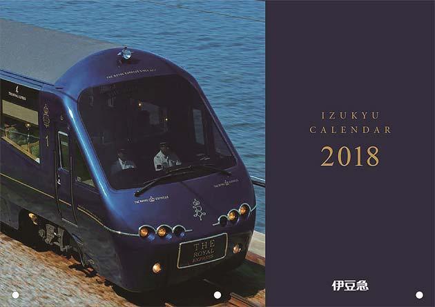 「伊豆急カレンダー2018」発売