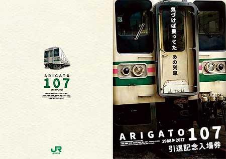 「ARIGATO 107系引退記念入場券」の台紙(表面)
