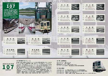 「ARIGATO 107系引退記念入場券」の台紙(内側)
