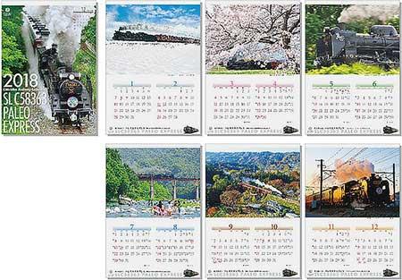 「秩父路のSLカレンダー」