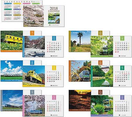 「秩父鉄道の車両カレンダー」