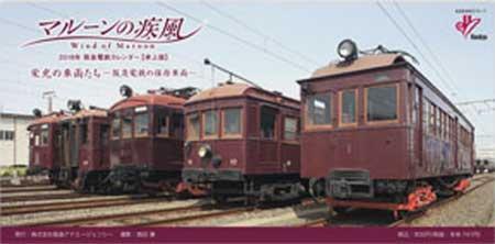 2018年版阪急電車カレンダー「マルーンの疾風」(卓上タイプ)
