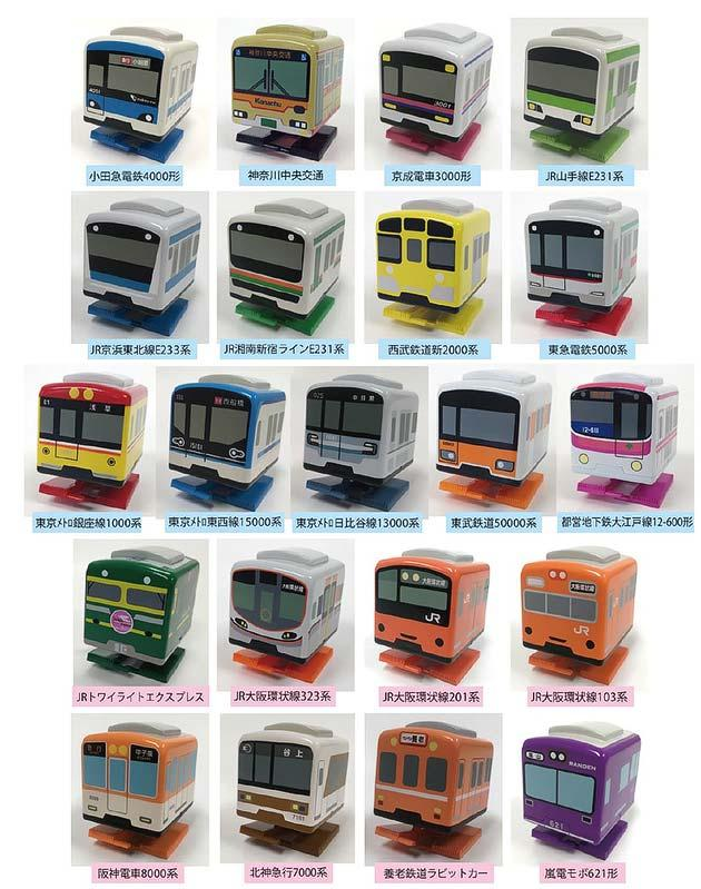 「テクテク電車・バス」第2弾,首都圏社局も含む21種類新発売