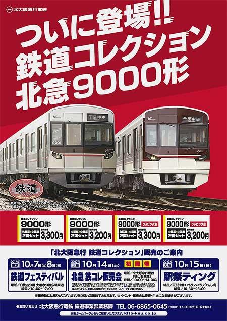 「鉄道コレクション 北大阪急行9000形(無塗装ステンレス仕様・ラッピング仕様)」発売