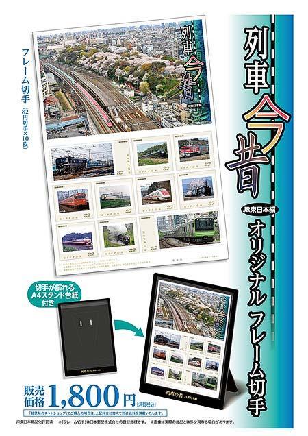 オリジナルフレーム切手セット「列車今昔 JR東日本編」発売