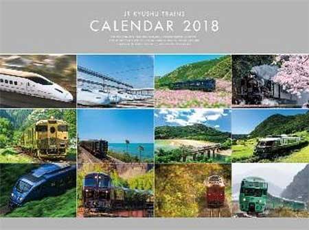 「JR九州列車カレンダー2018」の表紙
