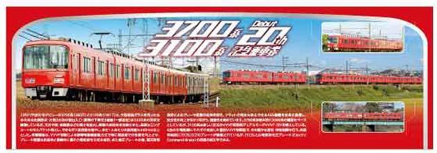名鉄「3700系・3100系 デビュー20周年記念乗車券」発売