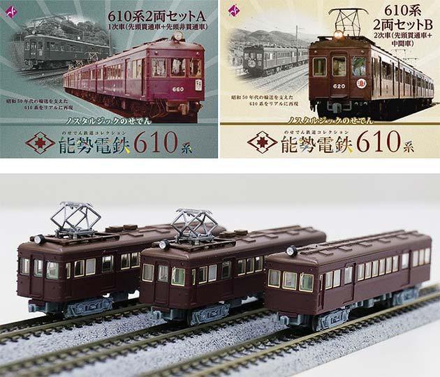 能勢電鉄「鉄道コレクション610系」発売