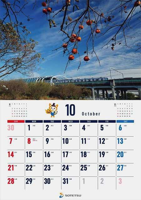 相鉄カレンダー2018(壁掛けタイプ)のイメージ