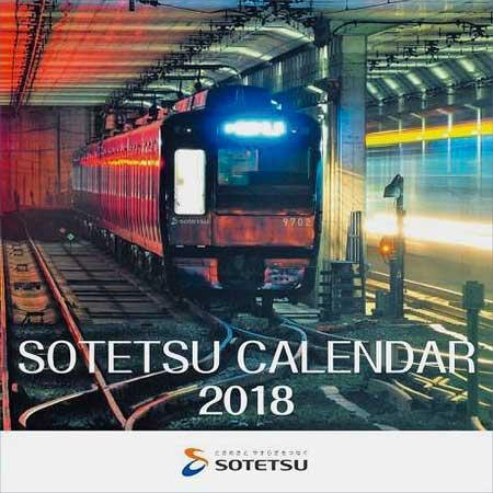 相鉄カレンダー2018(卓上タイプ)
