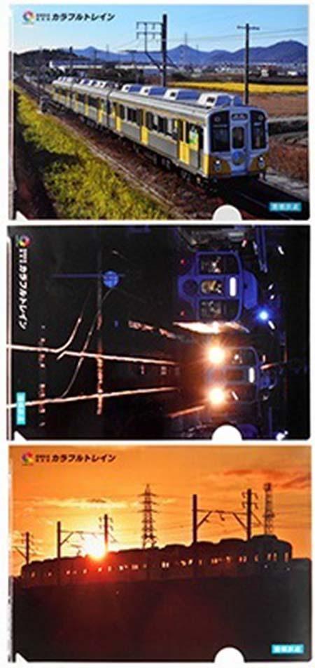 豊鉄,クリアフォルダ「カラフルトレイン・ビュースリー」発売