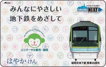 福岡市交通局,ICカード「はやかけん」発行100万枚突破記念カードを発売