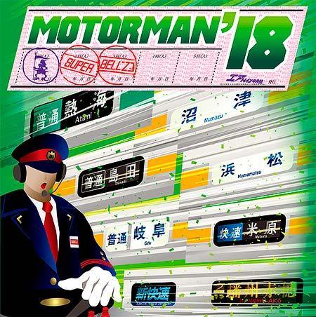 """SUPER BELL""""Zのニューアルバム「MOTOR MAN'18」,10月11日発売"""