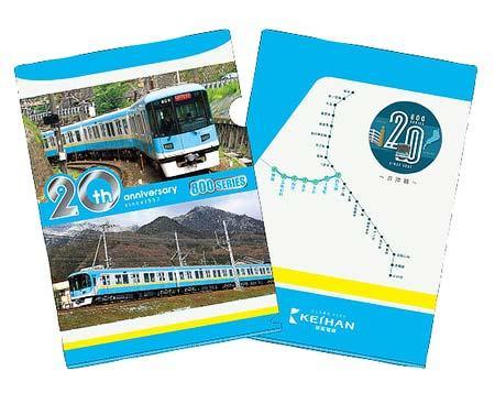 京阪「800系20周年キラキラクリアファイル」発売