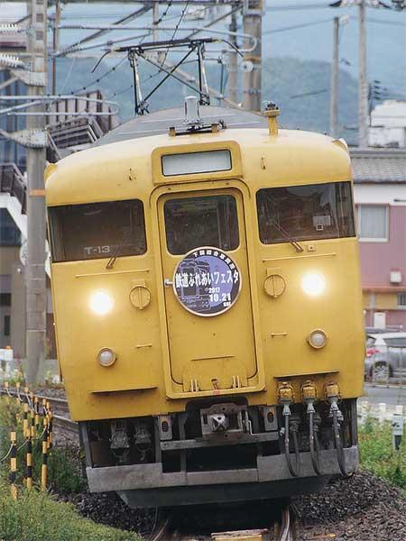 115系T-13編成に『鉄道ふれあいフェスタ2017』ヘッドマーク