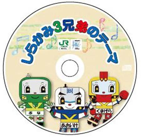 「リゾートしらかみ3兄弟」CDデザイン