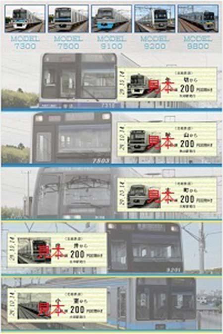 北総鉄道「第24回鉄道の日 記念乗車券」発売