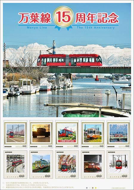 オリジナルフレーム切手「万葉線15周年記念」発売