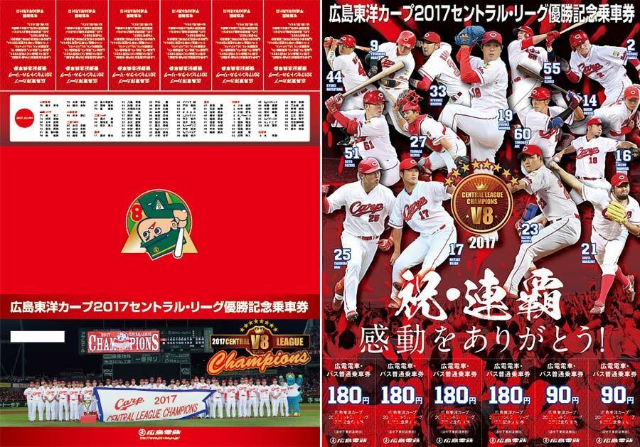 広島電鉄「広島東洋カープ 2017セントラル・リーグ優勝記念乗車券」発売