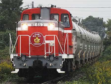 衣浦臨海鉄道の貨物列車にヘッドマーク