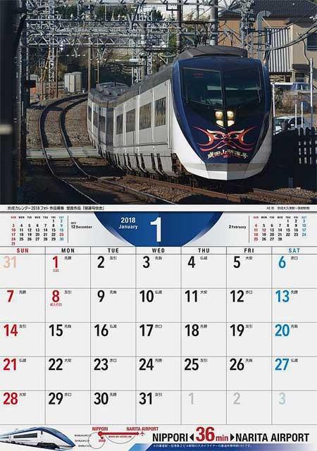 「京成カレンダー2018」の1月ページ