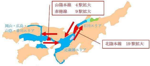 JR西日本,ICOCA利用エリア拡大で,石川⇔近畿圏⇔岡山・広島・山陰・香川地区でのまたがり利用が可能に