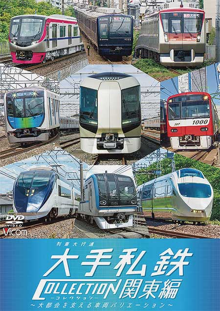 ビコム 列車大行進シリーズ 列車大行進  私鉄コレクション 関東編 大都会を支える車両バリエーション