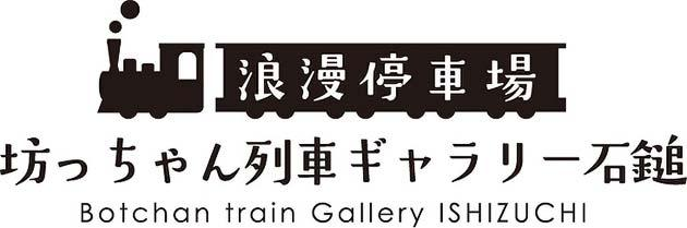 171021_iyo_tenji.jpg