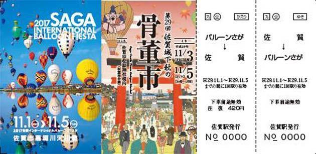 JR九州,「2017 佐賀インターナショナルバルーンフェスタ」にあわせて記念乗車券発売