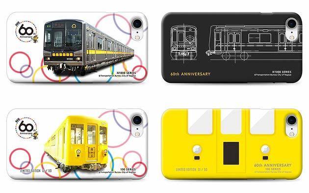 名古屋市交,地下鉄開業60周年記念「スマートフォンケース」発売