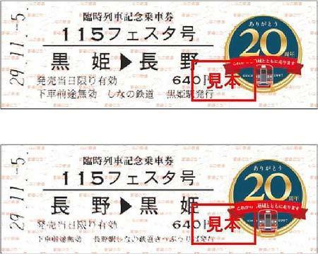 しなの鉄道,臨時列車記念乗車券「115フェスタ号」発売