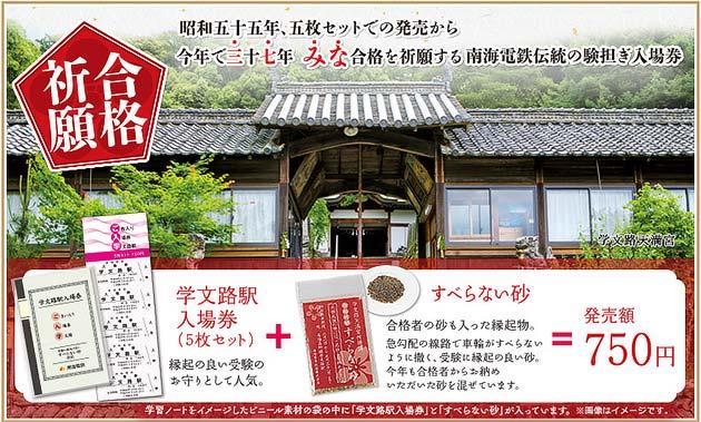 南海電鉄「5枚セット学文路駅入場券」発売