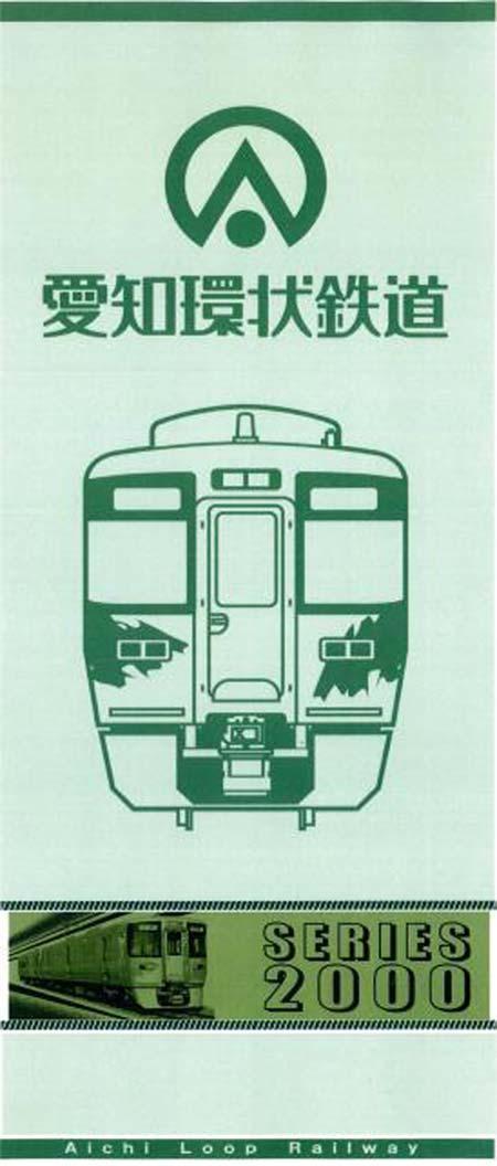 愛知環状鉄道,2000系グッズを発売