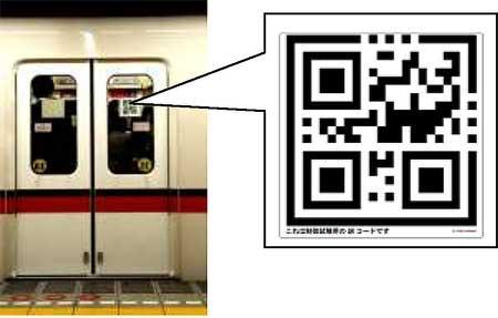 都営浅草線で,ホームドア設置に向けた検証作業を実施