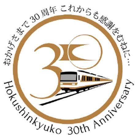 営業開始30周年記念ロゴマーク
