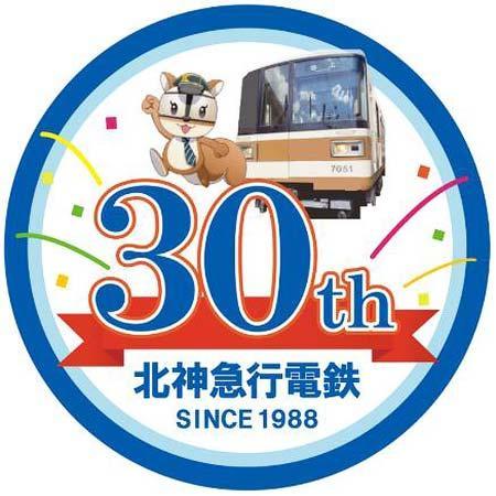 営業開始30周年記念ヘッドマーク
