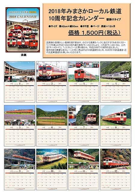 津山まなびの鉄道館「2018年みまさかローカル鉄道10周年記念カレンダー」発売
