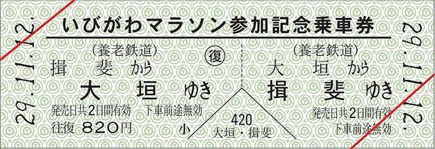 養老鉄道「いびがわマラソン参加記念乗車券(硬券)」発売