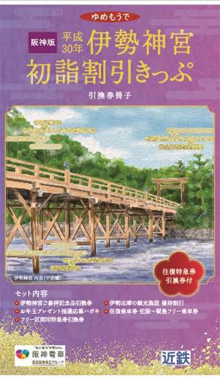 「阪神版 伊勢神宮初詣割引きっぷ」「阪神・近鉄初詣1dayチケット」発売