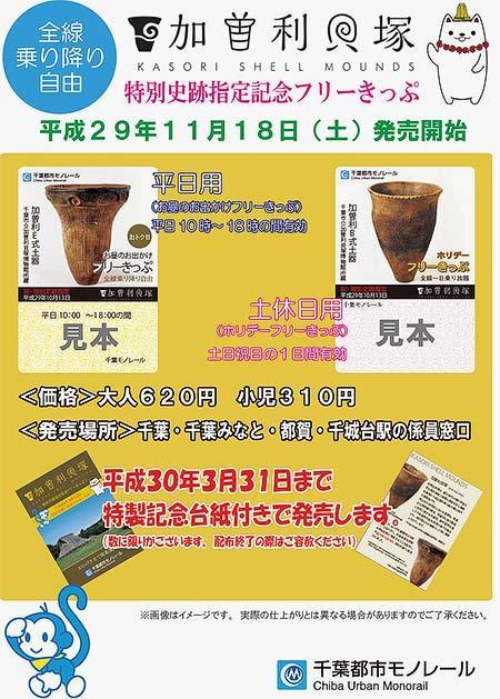 千葉都市モノレール「加曽利貝塚特別史跡指定記念フリーきっぷ」を発売
