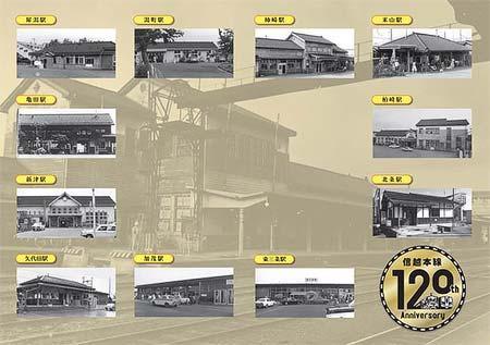 「信越本線開業120周年記念入場券」台紙中面