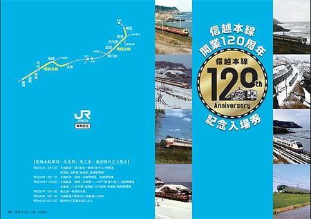 「信越本線開業120周年記念入場券」台紙表面