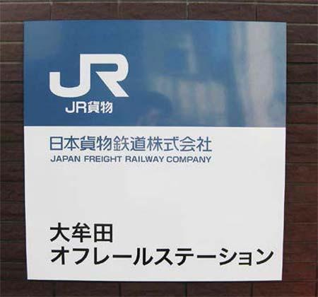 大牟田オフレールステーション(表札)