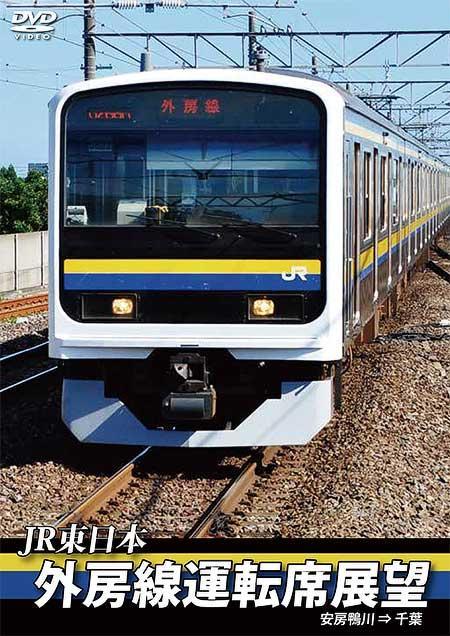 DVD「JR東日本 外房線運転席展望 安房鴨川→千葉」