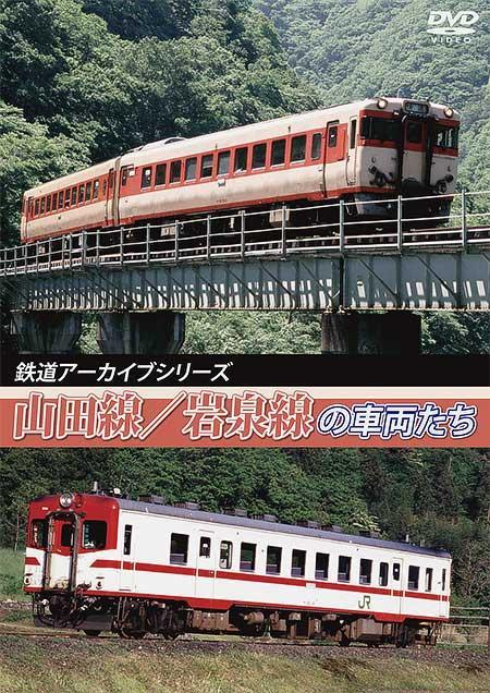アネック,「鉄道アーカイブシリーズ38 山田線・岩泉線の車両たち」を11月21日に発売